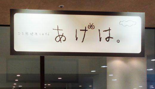 大宮マルイ「あげは。」が閉店 〜2018年3月31日をもって〜