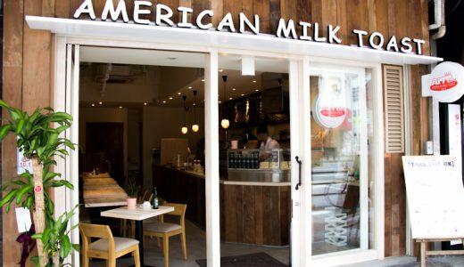 エーエムティカフェ(AMTcafe)のフレンチトースト全種類食べてみた!@大宮
