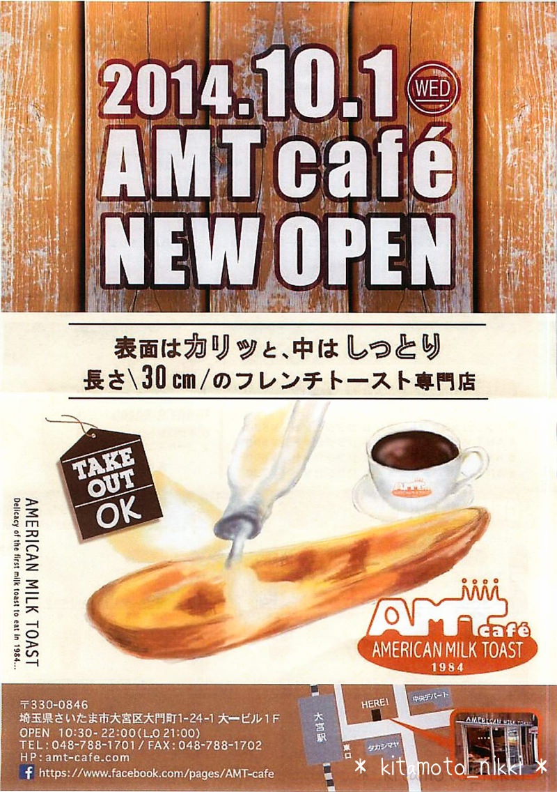 SS_20141011_01_006-amt-cafe