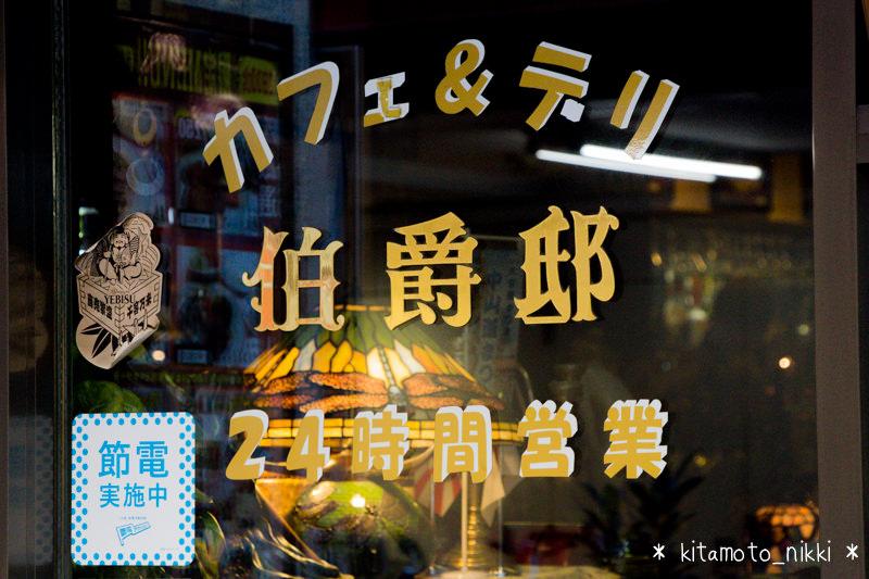 IMG_8068-hakushaku-tei