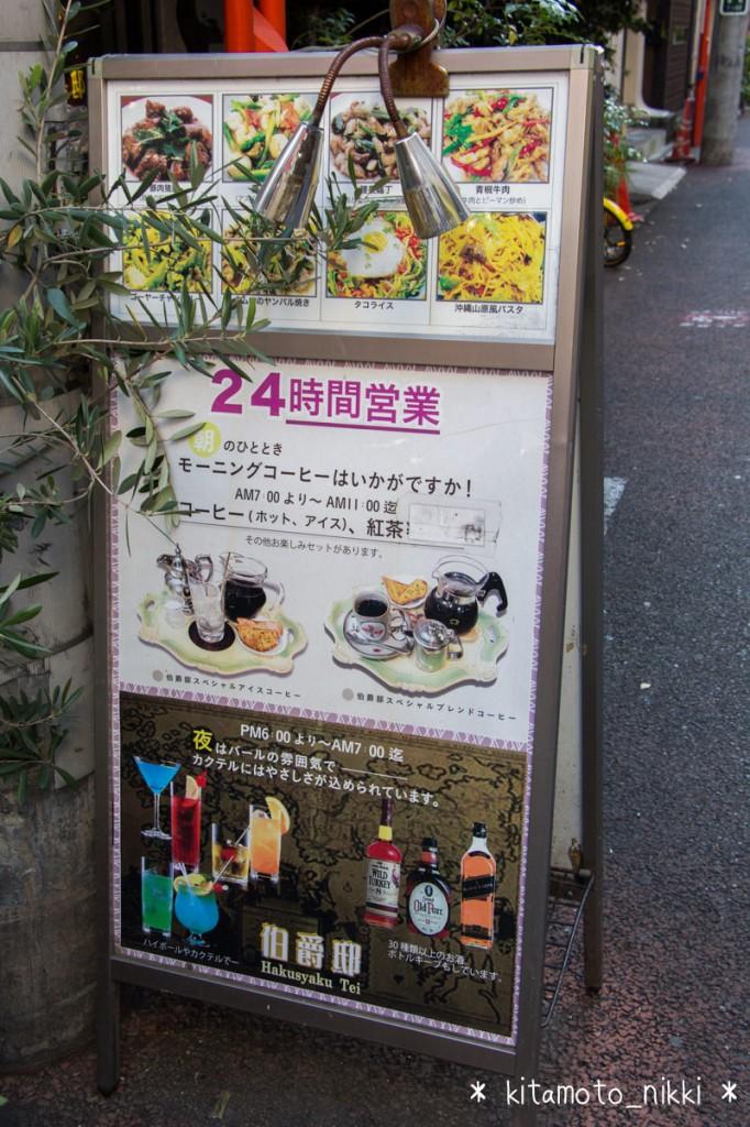 IMG_8069-hakushaku-tei