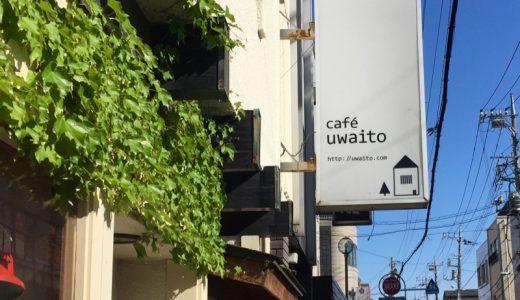 cafe uwaito(カフェウワイト)