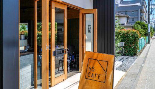 【宮原・カフェ】45cafe(フォーファイブカフェ)に行ってきた
