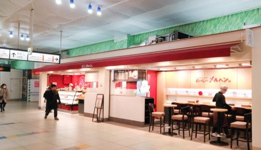 サンドイッチカフェ おいしいメルヘン。エキュート大宮店