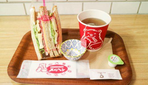 サンドイッチカフェ「メルヘン」大宮店へ行ってきた!〜駅ナカで気軽にイートインできるサンドイッチ専門店〜