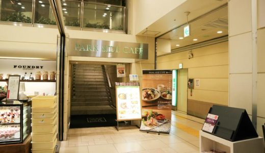 パークサイドカフェ エキュート大宮店