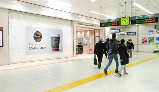 大宮駅ナカ(カフェサルバドル跡地)にタリーズがオープン【3月23日(金)OPEN】