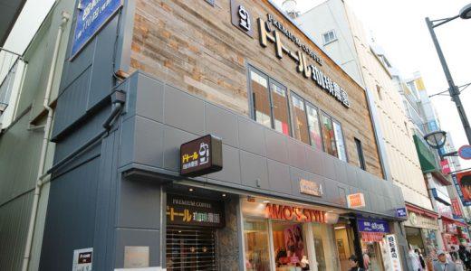【新店】ドトール珈琲農園 大宮駅東口店、4月9日オープン!