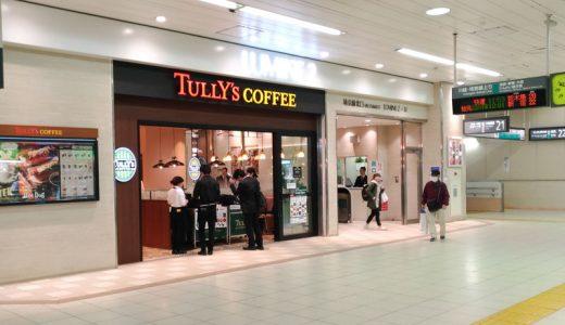 【大宮駅ナカ】タリーズコーヒーへ行ってきた!〜全席禁煙・電源あり〜【3月23日New Open】