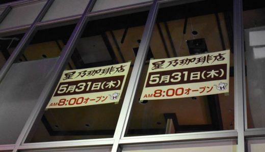 【新店】星乃珈琲店 大宮店 5月31日(木)オープン!【大宮すずらん通り】