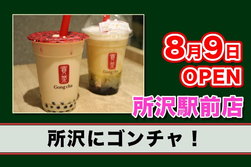 ゴンチャ所沢駅前店 8月9日OPEN